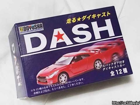童友社DASHコルベットC6R_15