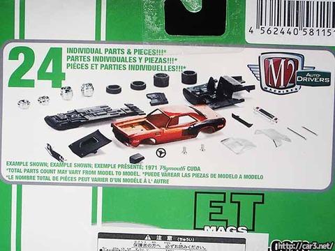 M2ミニカー1971プリマスHEMIコーダET_MAGS14