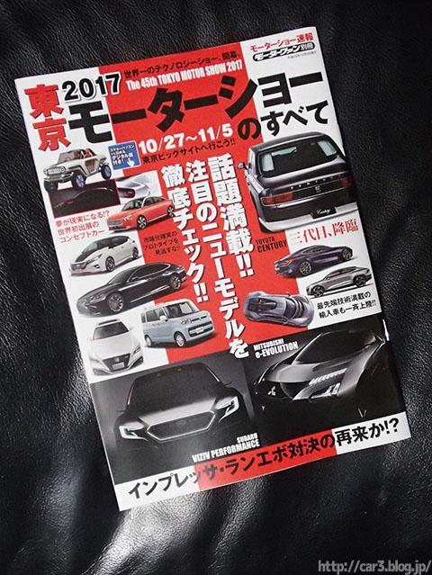 東京モーターショーのすべて
