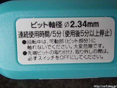 トミカ改造日産GT-Rのカシメを外す_17