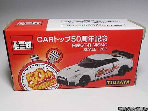 TSUTAYA限定特装版CARトップ50周年記念日産GT-R_NISMOトミカ_13