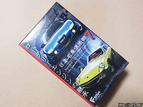 日本名車倶楽部7_RX-7_コスモ_ロータリーエンジンの敬称_F-toys_01