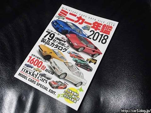 月間モデル・カーズ責任編集ミニカー年鑑2018