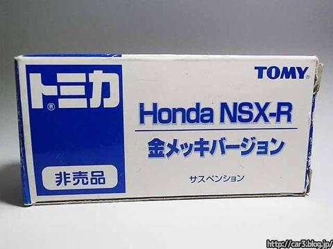 トミカHonda_NSX-R金メッキバージョン非売品_12