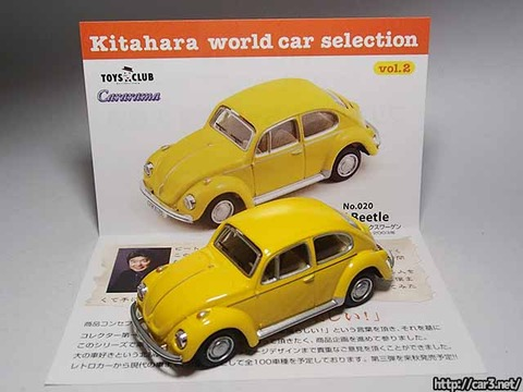 kitahara_worldcar_selection_vol2_ワーゲン・ビートル北原照久_15