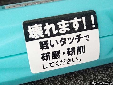 トミカ改造日産GT-Rのカシメを外す_16