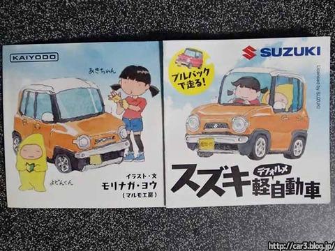 海洋堂スズキデフォルメ軽自動車ガチャ・ハスラー2015_14
