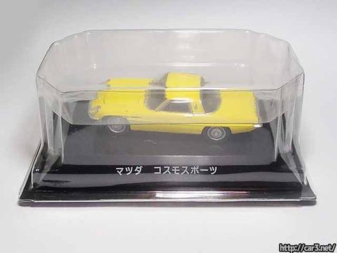 日本名車倶楽部7_RX-7_コスモ_ロータリーエンジンの敬称_F-toys_03