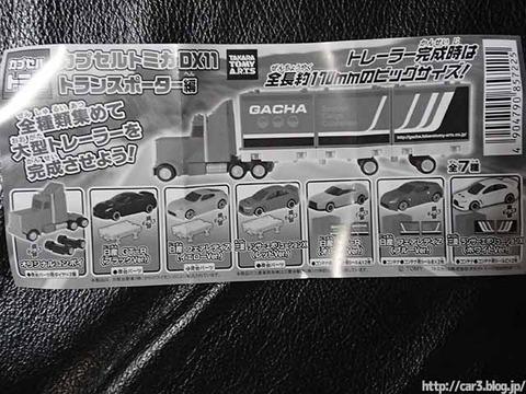 カプセルトミカDX11トランスポーター編R35GT-R_15
