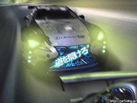 レクサス・ディスプレイグリル・レース車両搭載