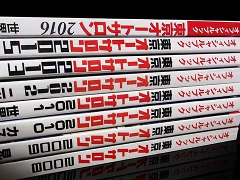 東京オートサロン2016オフィシャルブック