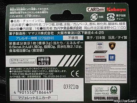 マジョレットDUBAI POLICE SUPER CARS_R35GT-R_17